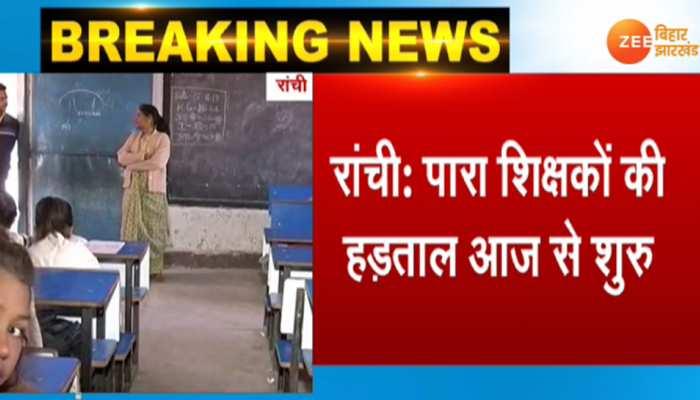 झारखंड : अनिश्चितकालीन हड़ताल पर गए पारा शिक्षक, प्रदर्शन के दौरान हुआ था लाठीचार्ज