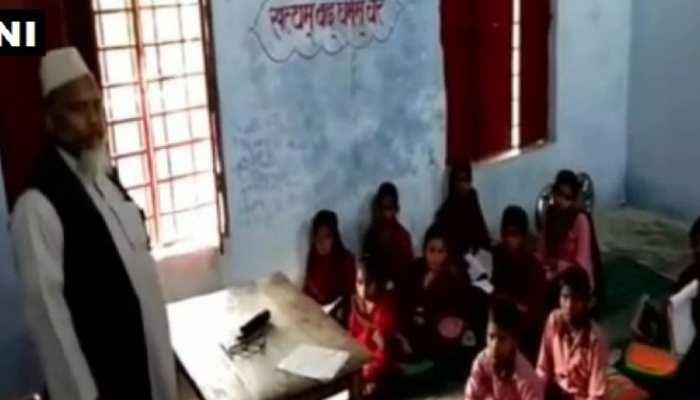 हरदोई : टीचर ने स्कूल के बच्चों से कहा- 'नमस्ते नहीं सलाम करो', जांच के निर्देश