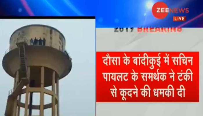 LIVE : राजस्थान के CM का ऐलान रात तक संभव, दौसा में पानी की टंकी पर चढ़ा पायलट समर्थक