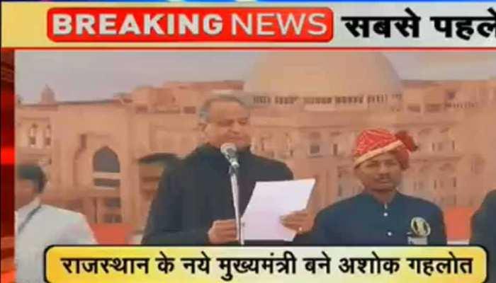 अशोक गहलोत ने तीसरी बार संभाली राजस्थान की कमान, पायलट बने डिप्टी सीएम