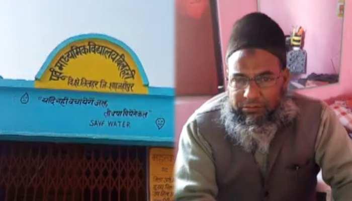 स्कूल के बच्चों ने नहीं किया 'सलाम' तो मुस्लिम टीचर ने कर दी पिटाई