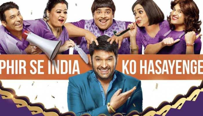 जानिए, कैसा रहा 'द कपिल शर्मा शो' का पहला एपिसोड? कैसा है कृष्णा-भारती का कैरेक्टर