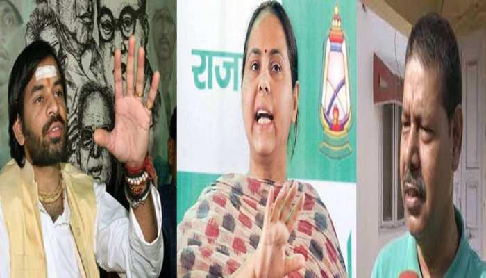 RJD में रारः तेजप्रताप बोले- पाटलिपुत्र से भाई वीरेंद्र नहीं मीसा भारती लड़ेंगी चुनाव