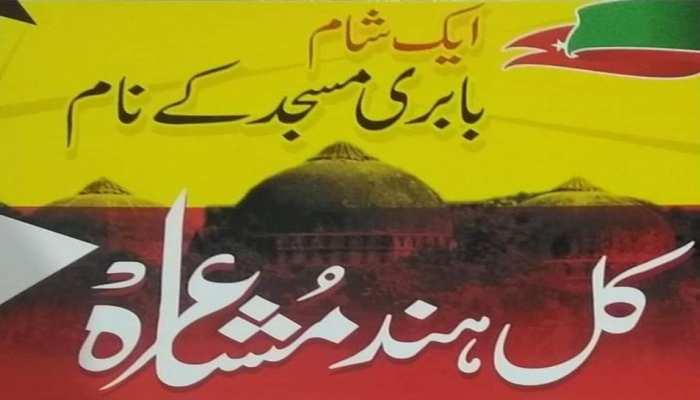 मंदिर-मस्जिद की सियासत ने पकड़ी रफ्तार, अब होगा 'एक शाम बाबरी मस्जिद के नाम' मुशायरा