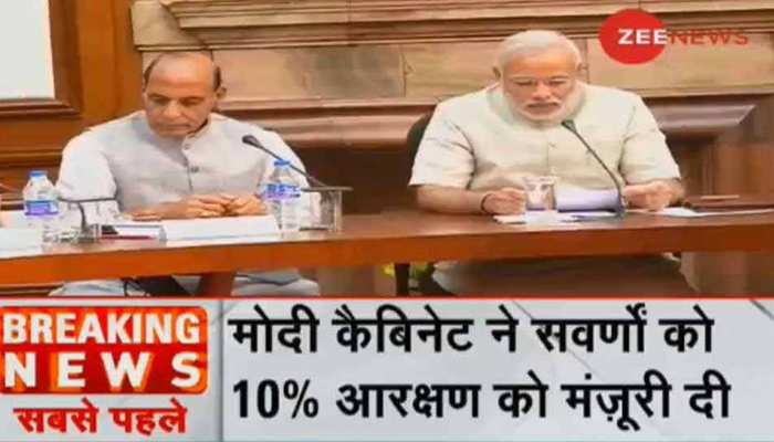 Forward Caste Reservation: मोदी सरकार का बड़ा ऐलान, सरकारी नौकरी में सवर्णों को मिलेगा 10% आरक्षण