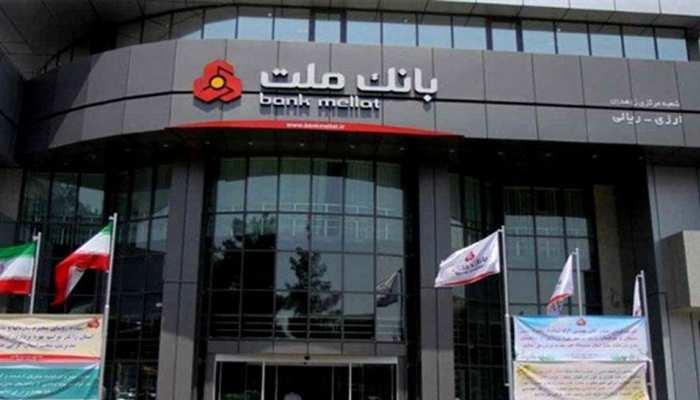 देश के इस शहर में खुलेगी ईरान के बैंक की ब्रांच, सरकार ने दी मंजूरी