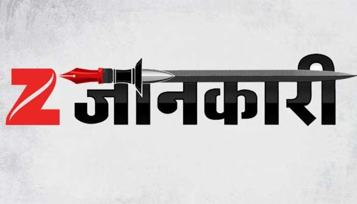 ZEE जानकारी: पाकिस्तान को भारत के टीवी शो से महसूस हो रहा है खतरा