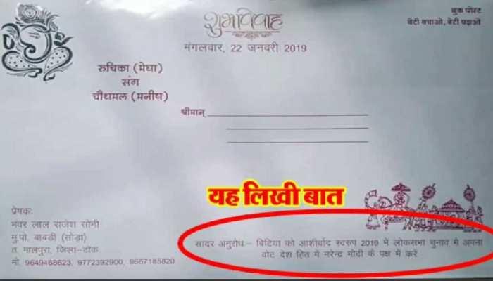 राजस्थान में शादी के लिए छपा अनोखा कार्ड, मांगा गिफ्ट में PM मोदी के लिए वोट