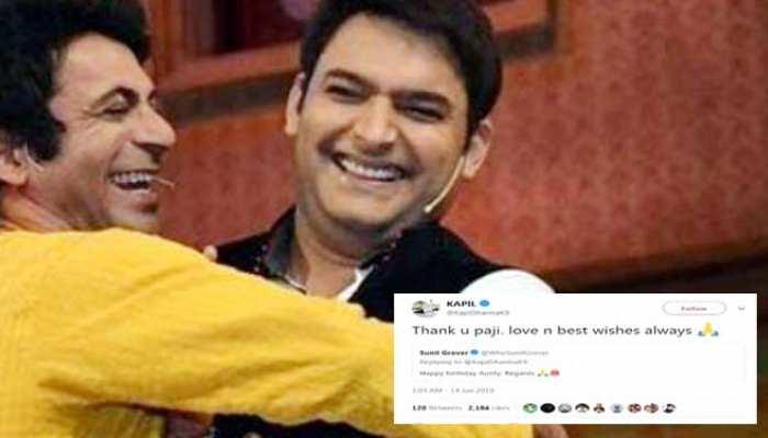 सुनील ग्रोवर ने कपिल को दी बधाई, शर्माजी बोले- 'थैंक यू पाजी'