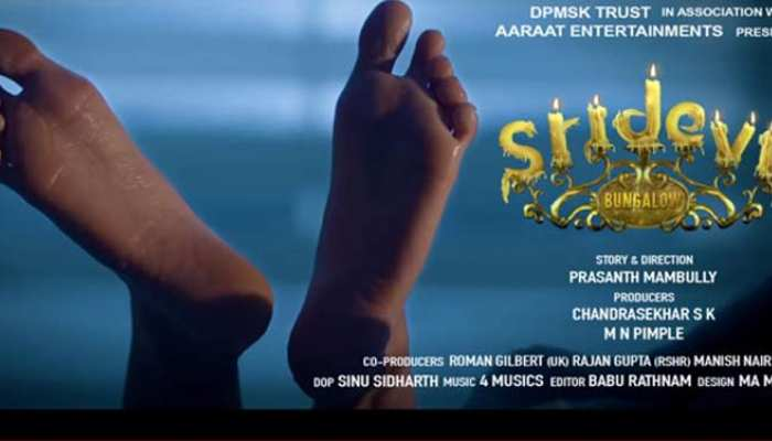 श्रीदेवी की जिंदगी पर बनी फिल्म से हो रहा है प्रिया प्रकाश का बॉलीवुड डेब्यू, रिलीज हुआ Teaser