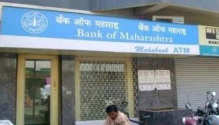 इस वजह से RBI ने बैंक ऑफ महाराष्ट्र पर लगाया एक करोड़ का जुर्माना