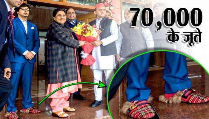क्या बसपा सुप्रीमो मायावती के भतीजे पहनते हैं 70000 रुपए के जूते? जानिए पूरा सच