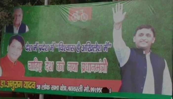 लखनऊ की सड़कों पर पटे पोस्टर, जिसमें अखिलेश को बताया देश का अगला PM