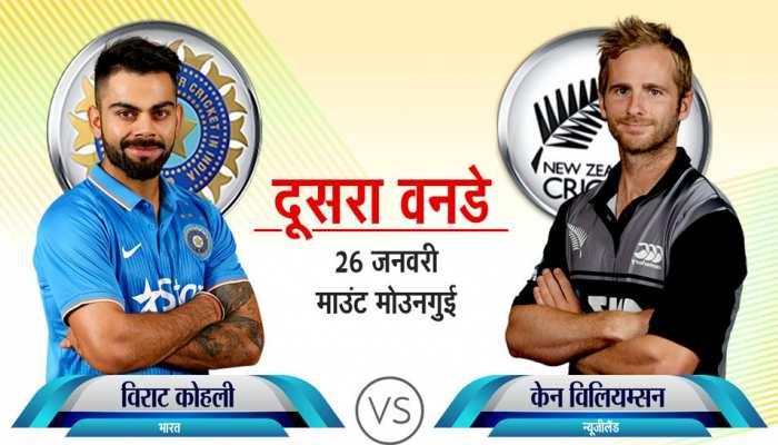 INDvsNZ: मोउनगुई में भी आसान नहीं होगा भारत को रोकना, जानिए कब-कहां-कैसे देखें मैच