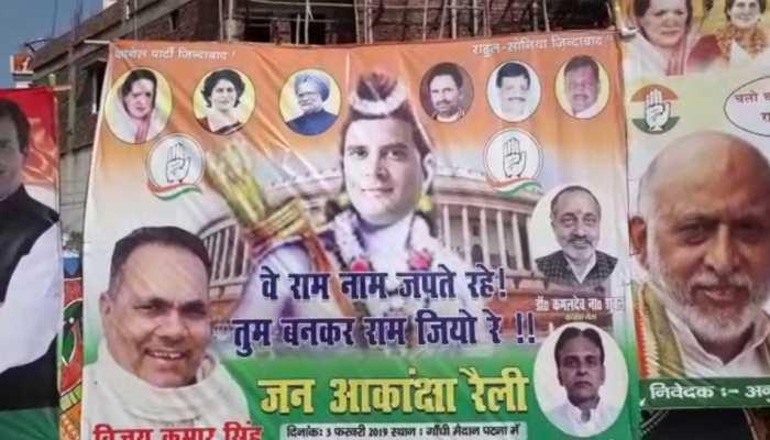 बिहार : शक्ति सिंह गोहिल ने राम से की राहुल गांधी की तुलना, JDU-BJP ने कसा तंज