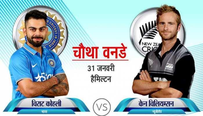 INDvsNZ: हैमिल्टन का सबसे छोटा स्कोर भारत के नाम, 9 मैचों में 6 बार हारी है टीम, जानिए पूरा रिकॉर्ड
