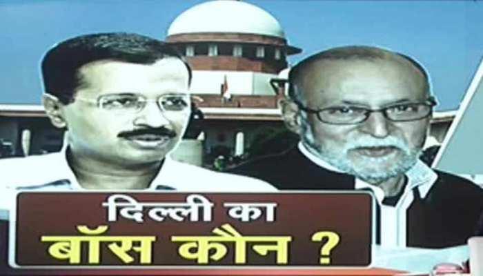 कौन होगा दिल्ली का 'बॉस', केजरीवाल सरकार की याचिका पर आज आएगा सुप्रीम कोर्ट का फैसला