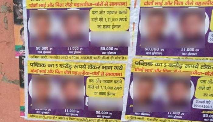 दिल्ली: परिवार को चोर बताकर लगा दिए पोस्टर, एक सदस्य ने कर लिया सुसाइड