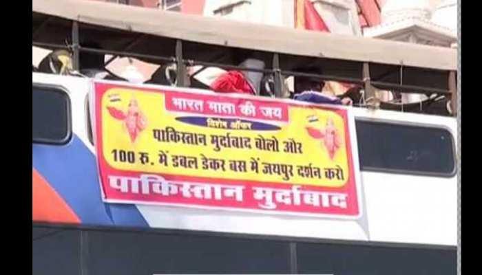 ऑफर: 'पाकिस्तान मुर्दाबाद का नारा लगाओ, डबल डेकर में जयपुर भ्रमण का मौका पाओ'
