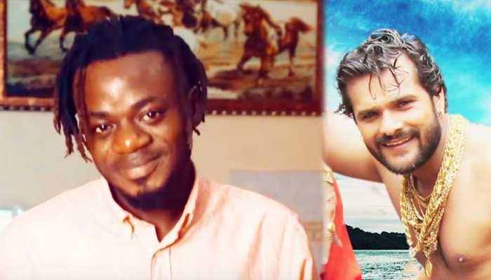फिर हिट हुआ इस नाइजीरियन लड़के का VIDEO, इस बार गाया खेसारीलाल का गाना 'ठीक है'