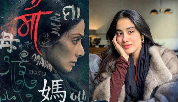 'मॉम' में श्रीदेवी की बेटी थी, अब जानह्वी के साथ इस किरदार में नजर आएगी यह एक्ट्रेस