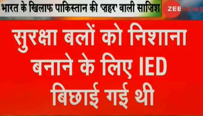 J&K: बड़ी आतंकी साजिश नाकाम, पुलवामा में IED धमाके में 1 नागरिक घायल, निशाने पर थे सुरक्षाबल