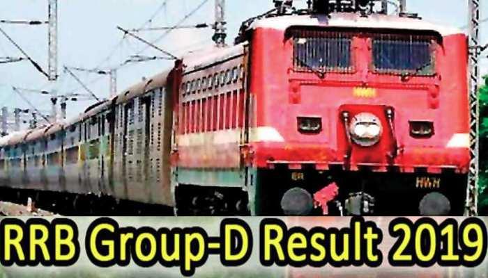 खत्म हुआ इंतजार, रेलवे के RRB Group-D का रिजल्ट जारी, ऐसे करें चेक