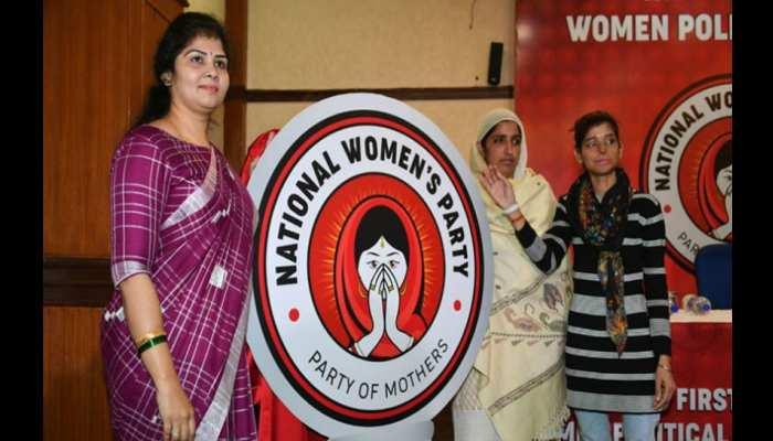 चुनाव में 33% महिलाओं को टिकट दें राजनीतिक दल, संगठन ने 'वूमेनिफेस्टो' जारी कर उठाई मांग