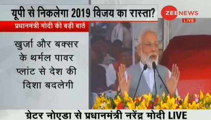 ग्रेटर नोएडा में बोले PM मोदी- भारत ने आतंकवाद की कमर तोड़ दी