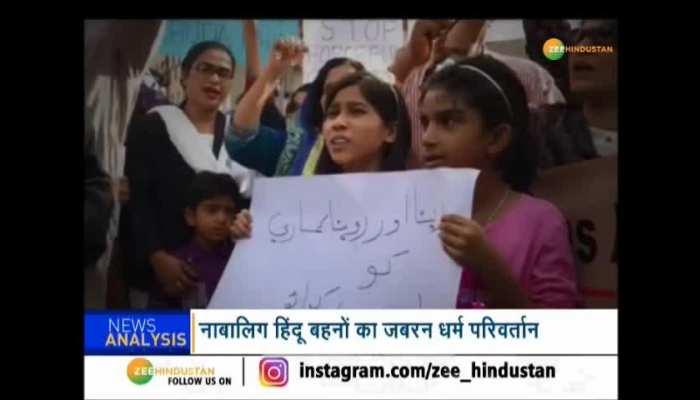 Pakistani Hindu News in Hindi, Pakistani Hindu की