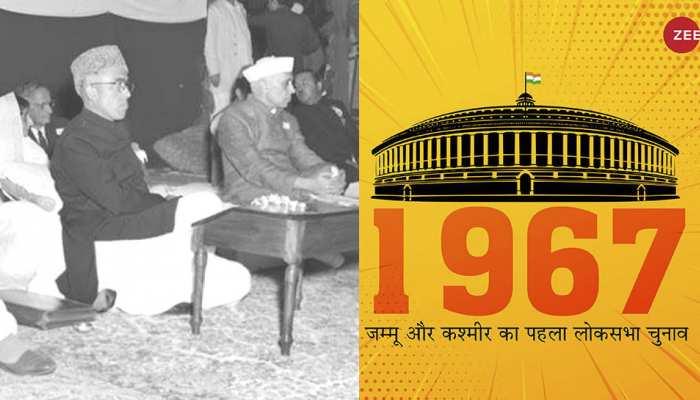 चुनावनामा: जम्मू और कश्मीर में लोकसभा के लिए 1967 में पहली बार हुआ मतदान
