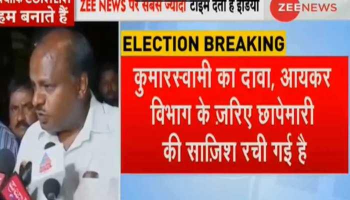 कर्नाटक : सिंचाई मंत्री के घर पर हुई आयकर की छापेमारी, CM कुमारस्वामी ने लगाया आरोप