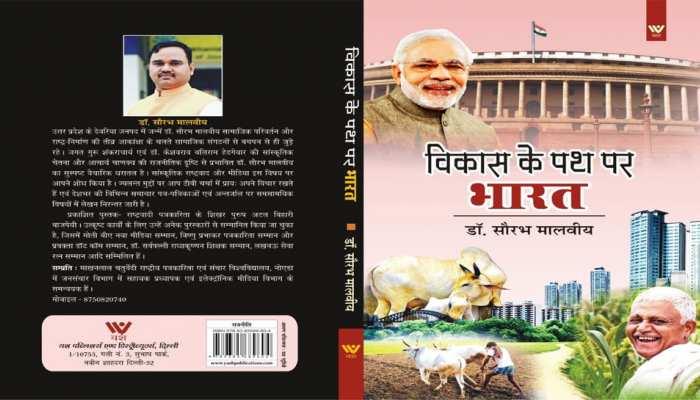 """पुस्तक समीक्षाः केंद्र की योजना का सूचनात्मक विश्लेषण है """"विकास के पथ पर भारत"""""""