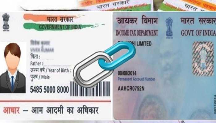 आज PAN-Aadhaar जोड़ने की आखिरी तारीख, ऑनलाइन और SMS के जरिए ऐसे करें लिंक