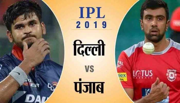 IPL-12, KXIPvsDC: दिल्ली और पंजाब को तीसरी जीत की तलाश, यह हो सकती है प्लेइंग XI