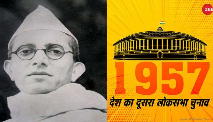 चुनावनामा: 1957 के लोकसभा चुनाव में इस दिग्गज नेता ने हासिल की थी देश में सबसे बड़ी जीत