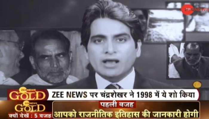 #ZeeNewsGold: भारत की राजनीति के बारे में कुछ ऐसा सोचते थे चंद्रशेखर और अर्जुन सिंह