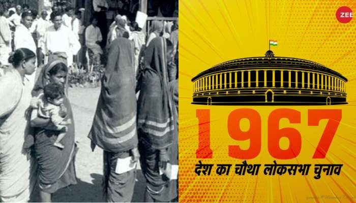 चुनावनामा 1967: आखिरी बार हुए लोकसभा और विधानसभा के एक साथ चुनाव, 6 राज्यों से गई कांग्रेस