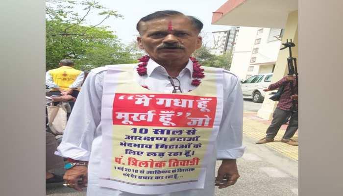 जयपुर: अनोखा बैनर लेकर नामांकन करने पहुंचा निर्दलीय प्रत्याशी, खुद को बताया गधा और मूर्ख