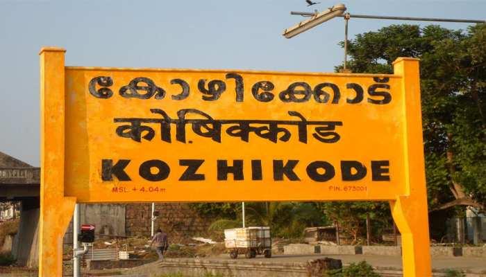 लोकसभा चुनाव 2019: केरल की कोझिकोड सीट पर 81.47% वोटिंग, जानें इस सीट की खास बातें