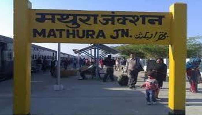 पश्चिमी उत्तर प्रदेश में रेलवे स्टेशन उड़ाने की मिली धमकी, मथुरा में सुरक्षा वयवस्था कड़ी