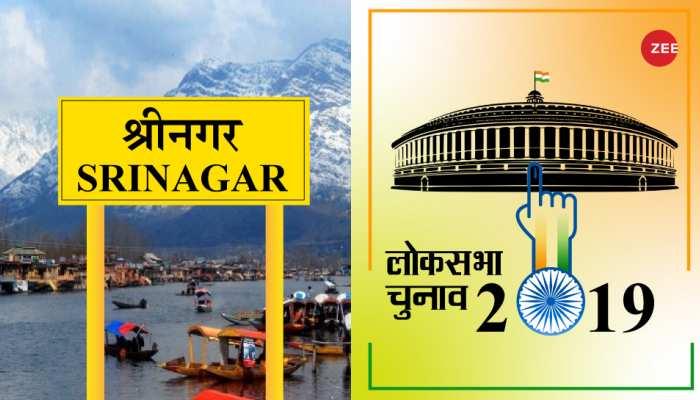श्रीनगर संसदीय क्षेत्र: फारुख के गढ़ में क्या फिर से लहरा पाएगा नेशनल कांफ्रेंस का परचम?