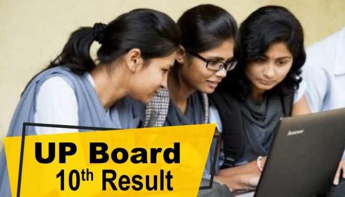 UP Board 10th Result : 12.30 बजे 32 लाख छात्रों के तकदीर का फैसला, ऐसे चेक करें रिजल्ट