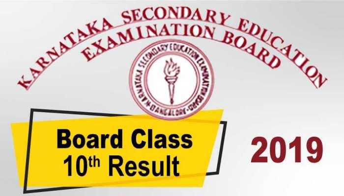 Karnataka SSLC Result 2019: कर्नाटक बोर्ड के 10वीं के नतीजे घोषित, 2 छात्रों ने 100 फीसदी स्कोर किया