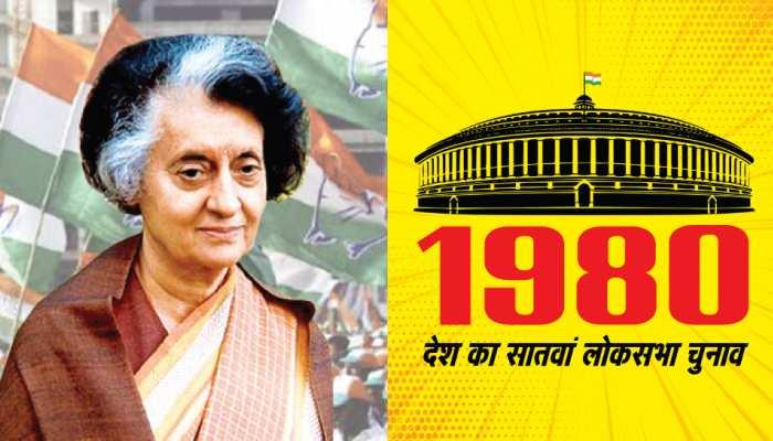 चुनावनामा 1980: 'जनता' सरकार की एक गलती से सहानभूति में बदली इंदिरा के प्रति जनता की नाराजगी