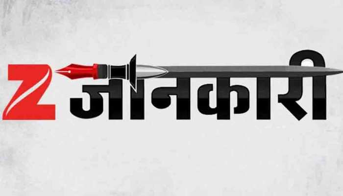 ZEE जानकारी: हिममानव 'येति' के अस्तित्व को लेकर एक फिर क्यों छिड़ी है बहस?