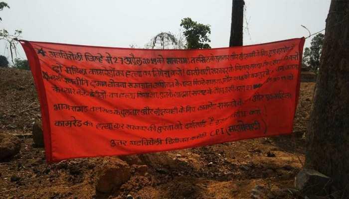 बैनर लगाकर नक्सलियों ने ली गढ़चिरौली हमले की जिम्मेदारी, सड़क निर्माण का किया विरोध