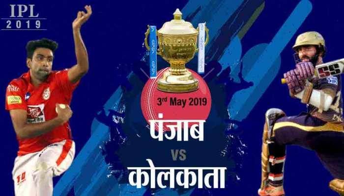 IPL-12: कोलकाता ने 'करो या मरो' के मैच में जीता टॉस; पंजाब पहले बैटिंग करेगी, जानें प्लेइंग XI