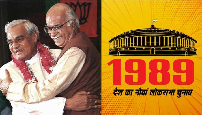चुनावनामा 1989: पांच साल में देश की तीसरी सबसे बड़ी राजनैतिक पार्टी बनी बीजेपी