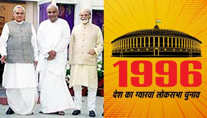 चुनावनामा 1996: जब 16 साल संघर्ष के बाद मिली सत्ता 13 दिनों में चली गई...
